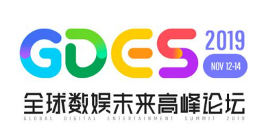 聚焦数娱产业发展2019全球数娱未来高峰论坛圆满落幕