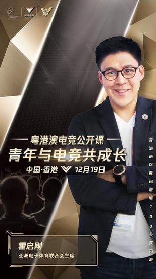 亚洲电子体育联合会主席霍启刚