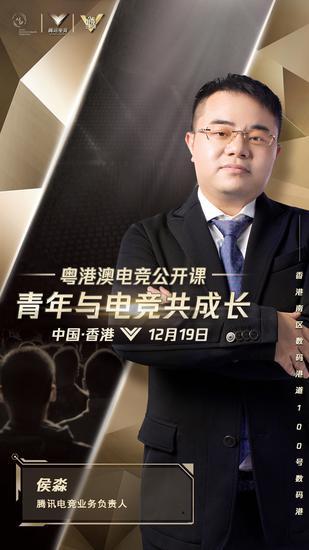 腾讯电竞业务负责人侯淼