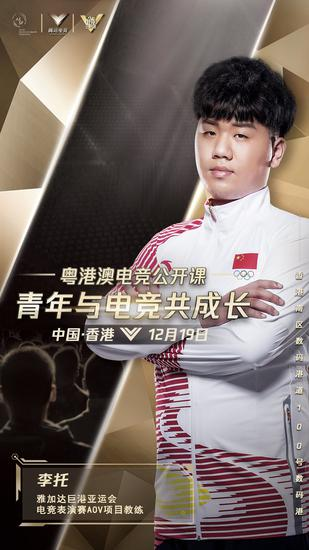 雅加达-巨港亚运会电竞表演赛王者荣耀国际版(AoV)项目教练李托
