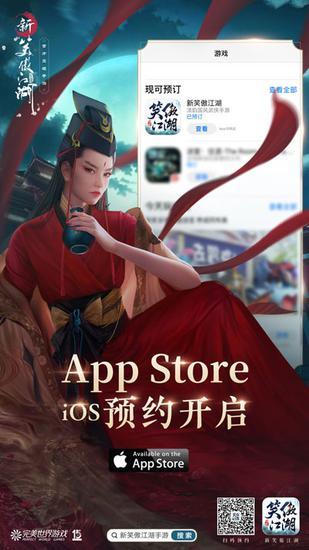 《新笑傲江湖》手游登陆App Store开启预约