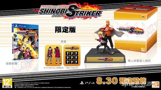 《火影忍者 博人传》8月30日同步发售 支持繁体中文