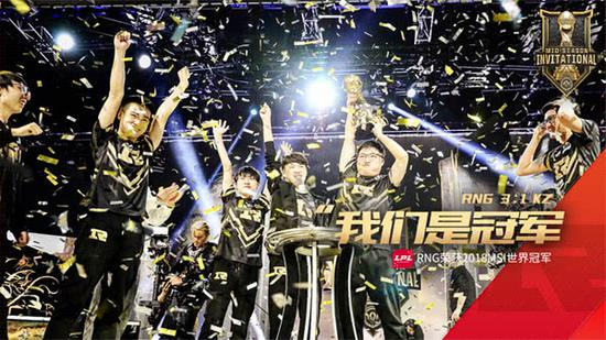 RNG夺得2018MSI冠军