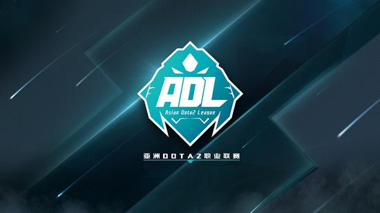 亚洲DOTA2职业联赛ADL十一后开启 30万总奖金