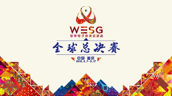 目标山城重庆 第三届WESG全球总决赛来了!