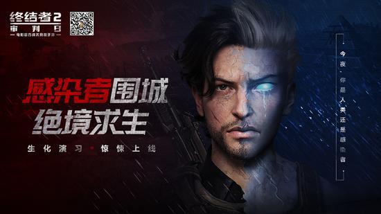 """《终结者2:审判日》手游全新版本""""生化演习""""震撼上线"""