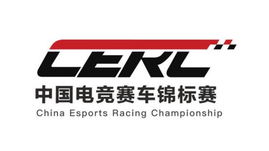 中国电竞赛车锦标赛(CERC)LOGO标识