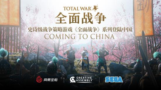 网易合作CA工作室 《三国全战》将引入中国