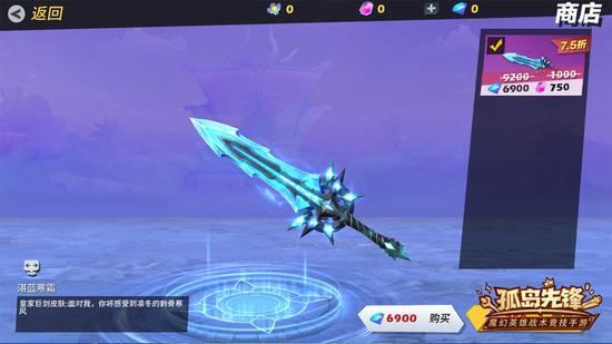"""皇家巨剑""""湛蓝寒霜"""""""