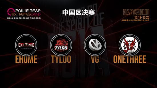 极限之地CS:GO中国区决赛名单出炉!