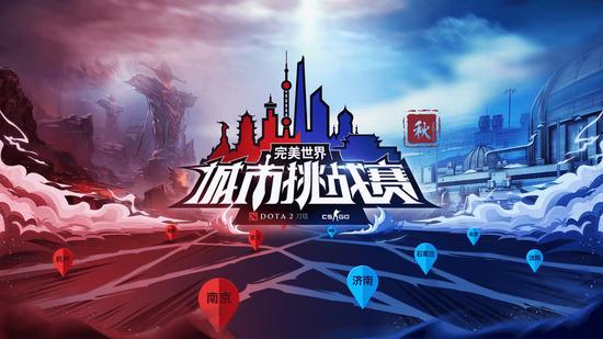 城市挑战赛(秋季赛)DOTA2本周六首周开战