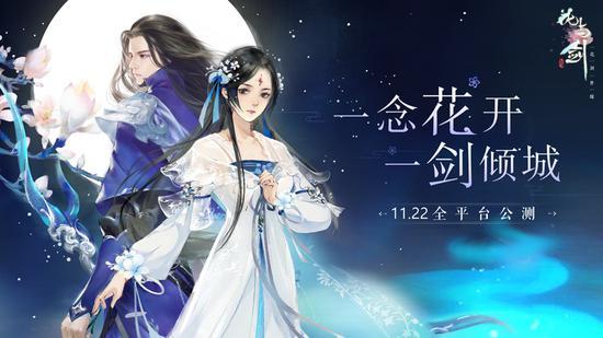 """""""花与剑""""全平台公测,情缘江湖等你游历"""