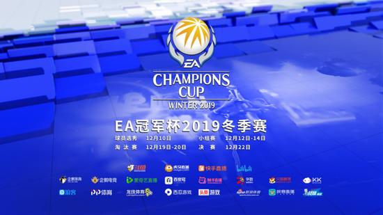 EA冠军杯2019冬季赛参赛选手和赛制说明
