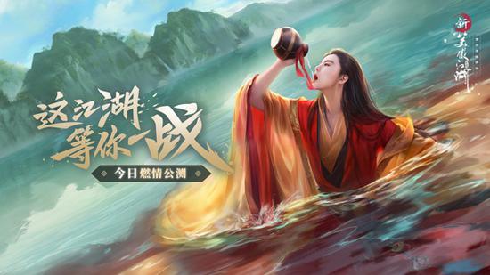 《新笑傲江湖》手游今日燃情公测
