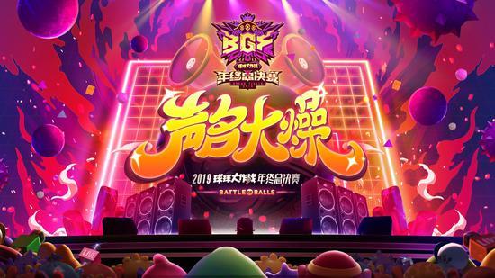 2019《球球大作战》BGF先导片发布 本年度现场惊喜升级