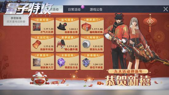 九重活动轮番上线,欢迎鼠年春节到来