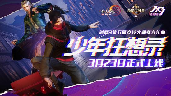 第五届《剑网3》大师赛战歌MV3月23日全网上映