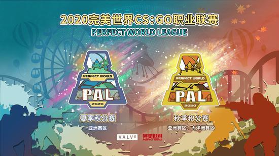 《【煜星平台网站】PAL一触即发!完美世界举办CSGO Major夏、秋两季亚太区积分赛》