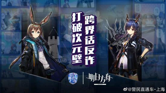 <strong>明日方舟与上海公安深度合作探索</strong>