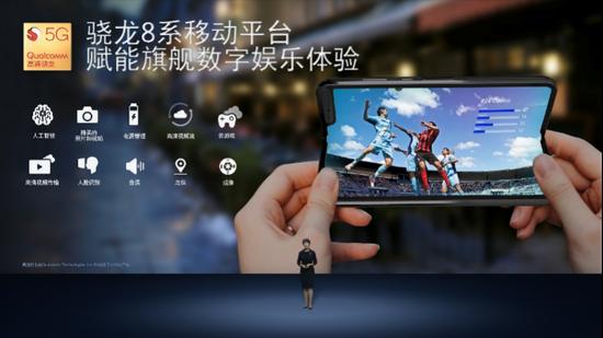 高通骁龙8系顶级移动平台引领行业发展