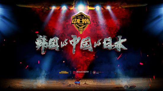 《【煜星平台网】三国大战!极限之地PUBG中日韩对抗赛再次来袭!》