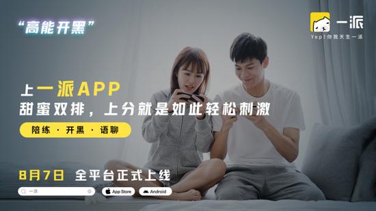 """【天龙扑克】""""一派""""APP正式上线,推动电竞娱乐互动新浪潮"""