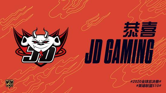 恭喜JDG晋级2020全球总决赛