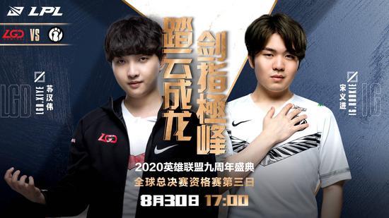 《【煜星网上平台】FPX惜败无缘世界赛 IG晋级再度迎战LGD》