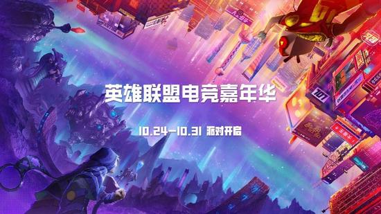 《【煜星在线平台】英雄联盟S10精彩继续 城市峡谷狂欢开启》