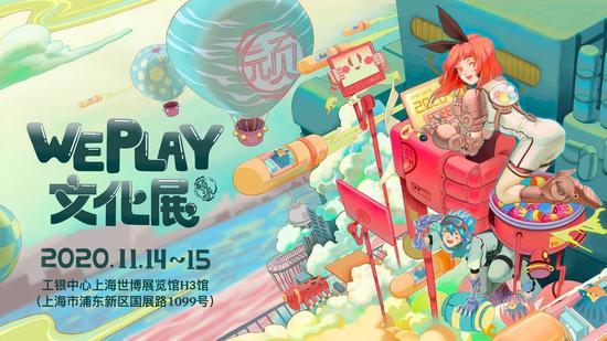 中国首家跨次元文化体验主题乐园,2020 WePlay文化展售票开始