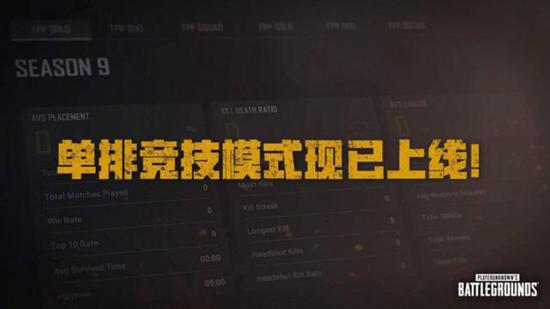 《【煜星在线平台】《绝地求生》第九赛季上线 腾讯网游加速器限免加速助战吃鸡》