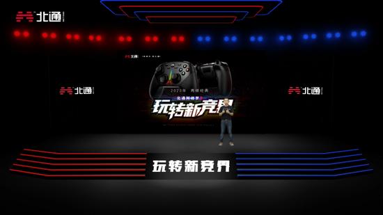 北通阿修罗3新品发布会回顾,BRS变速系统玩转新竞界