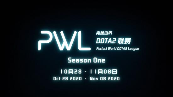 《【煜星网上平台】完美世界DOTA2联赛PWL宣传片:第一站》