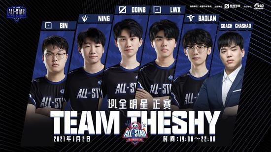 【天龙扑克】2020LPL全明星周末战队海报