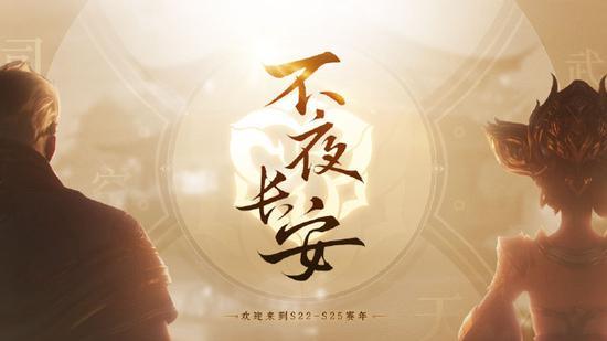 《【煜星品牌】破晓至、万物生、长安启,《王者荣耀》新版本震撼来袭》
