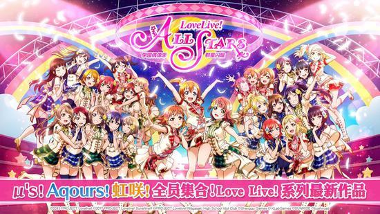 终于来了! 《Love Live! 学园偶像季:群星闪耀》喜提版号 游戏 第2张