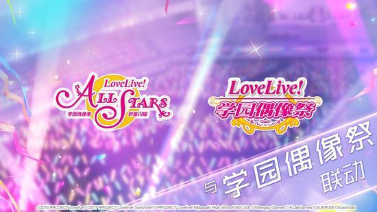 终于来了! 《Love Live! 学园偶像季:群星闪耀》喜提版号 游戏 第7张
