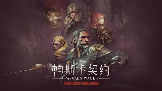 国产硬核动作角色扮演游戏《帕斯卡契约》3月12日登陆Steam