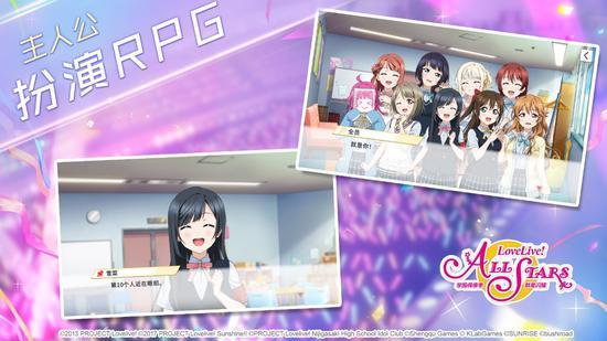 终于来了! 《Love Live! 学园偶像季:群星闪耀》喜提版号 游戏 第4张