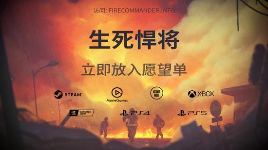消防员主题游戏《生死悍将》公布 已上架Steam、支持简中