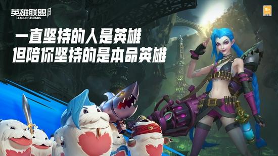 【蜗牛电竞】英雄联盟手游不删档测试将于9月15日开启