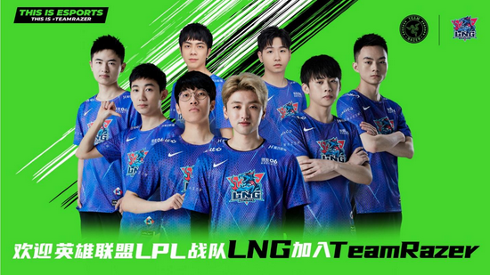 《【煜星平台网】声震麟啸,再创麒迹 !LNG战队加入Team Razer》