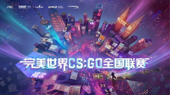 【博狗扑克】2021完美世界CSGO全国联赛崭新启航