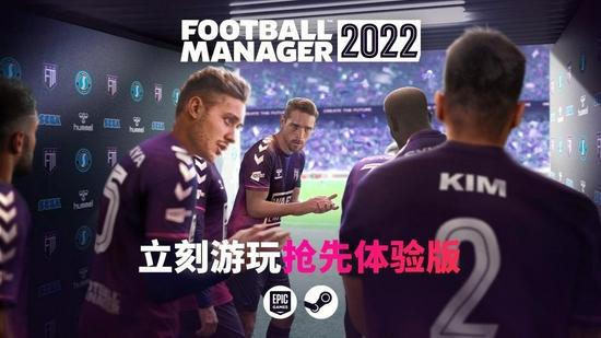 《足球经理 2022》 – 抢先体验 BETA 版已上线