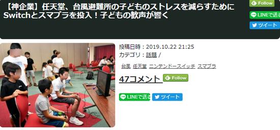 任天堂用游戏支援日本大台风避难所引赞