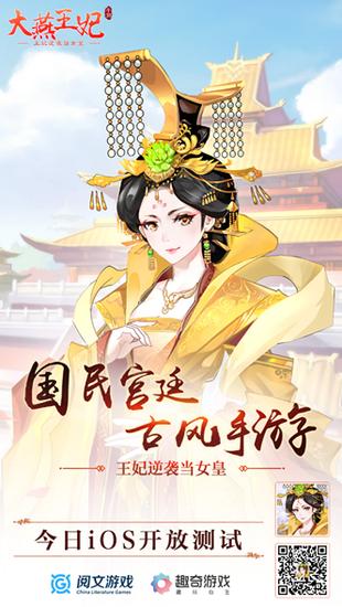 《大燕王妃》iOS开放测试