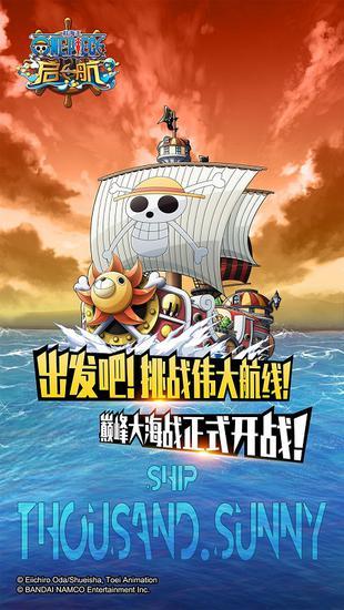 《航海王 启航》2.0即将正式开战