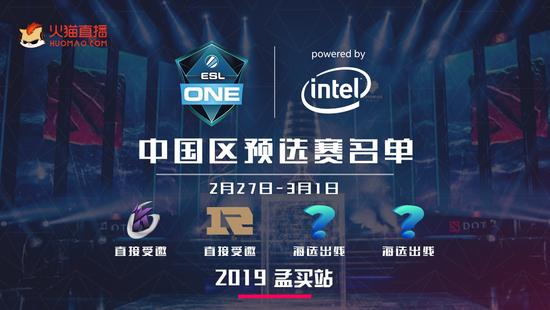 DOTA2 ESL One孟买站中国区预选赛 KG、RNG受邀