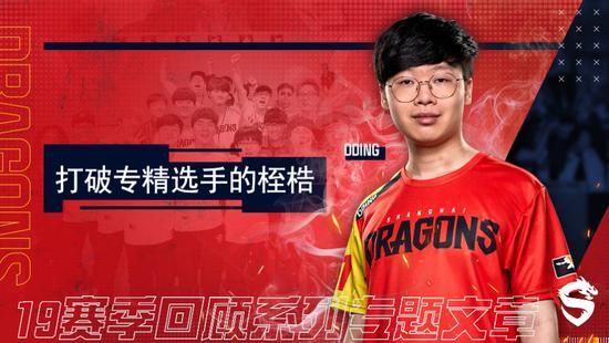 上海龙之队19赛季回顾:打破专精选手的桎梏
