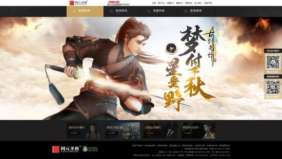 《古剑奇谭三》官网截图